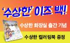 『수상한 화장실』, 컬러링북&손 세정제 증정 이벤트