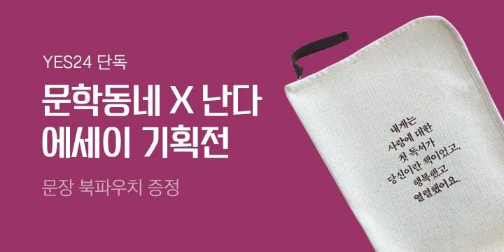 [단독] 문학동네 X 난다 에세이 기획전 - 문장 북파우치 증정