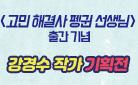 『고민 해결사 펭귄 선생님』 출간 기념 강경수 작가 기획전, 스티커 + 크레팡 증정