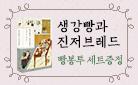 『생강빵과 진저브레드』 빵봉투 3종 증정