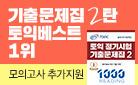 YBM 기출문제집 2탄 토익 베스트 1위! 신규 모의고사 1회분 증정