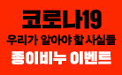 『코로나19 : 우리가 알아야 할 사실들』 종이비누 증정