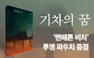『기차의 꿈』 '투명 파우치' 증정
