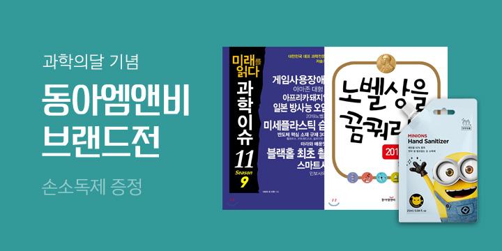 과학의달 동아엠앤비 브랜드전!
