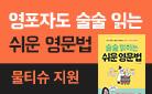 『술술 읽히는 쉬운 영문법』, 손세정 티슈 증정