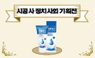 [시공사] 정치사회 기획전, 손 소독제 증정