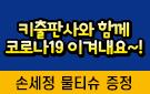 코로나 19 대비 키출판사 손세정 물티슈 증정 이벤트!