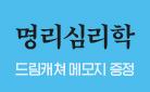『명리심리학』 - 드림캐쳐 메모지 증정