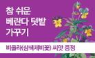 『참 쉬운 베란다 텃밭 가꾸기』 - 비올라(삼색제비꽃) 씨앗 증정