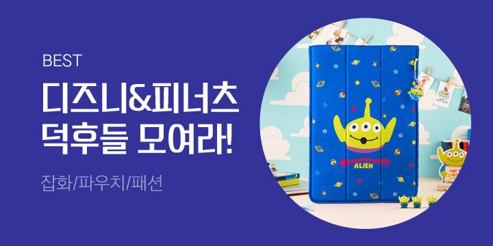 [Disney&Peanuts] 패션 잡화