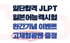 『일단합격 JLPT 일본어능력시험 완간기념 이벤트』, 고체형광펜 증정