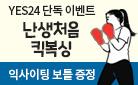 『난생처음 킥복싱』 익사이팅 보틀 증정