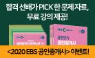 YES24 단독! 『2020 EBS 공인중개사』 이벤트