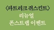 〈쥐스킨트 리뉴얼 시리즈〉 출간 기념 폰스트랩 증정!