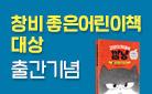 『고양이 해결사 깜냥』,  스프링 노트/스티커 증정