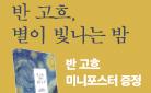 『반 고흐. 별이 빛나는 밤』 미니 포스터 6종 증정