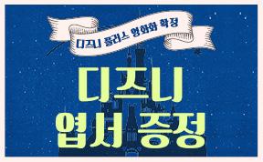 『시어니 트윌과 종이 심장』 출간 기념 엽서 증정!