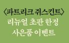 〈파트리크 쥐스킨트〉 리뉴얼 초판한정 DD카드 증정!