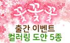 『꽃꽃꽃』 - 컬러링 엽서 5장 세트 증정