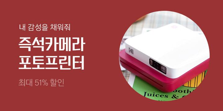 [디지털/가전] 즉석카메라/포토프린터 SALE