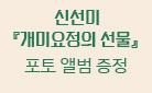 아름다운 시간 여행 『개미 요정의 선물』 - 포토북 증정!