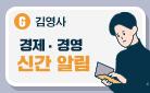 김영사 경제경영 신간 알림! 『구글맵 혁명』 출간
