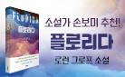 로런 그로프 『플로리다』 유리컵 단독 증정!