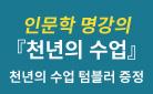 서울대 교수의 인문학 명강의 『천년의 수업』