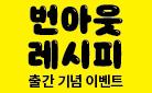 [단독] 번아웃 레시피 - 번아웃 병따개 증정