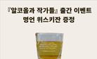 『알코올과 작가들』 - 위스키 잔 증정