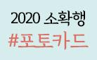 [eBook] 2020 #포토카드