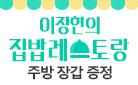 화제 만발! 편스토랑 『이정현의 집밥레스토랑』 - 주방 장갑 증정!