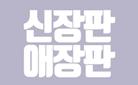 신장판&애장판 만화/라이트노벨