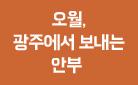 오월, 광주에서 보내는 안부 : 광주 엽서 세트
