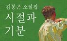김봉곤 『시절과 기분』  출간 이벤트 - 스트랩 키링 증정