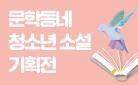 문학동네 청소년 소설 기획전!