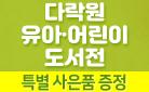[다락원] 어린이날 브랜드전