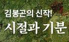 김봉곤 신작 『시절과 기분』 손수건 증정!