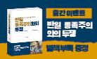 『반일 종족주의와의 투쟁』 - 별책부록 '이승만의 독립정신을 읽자' 증정