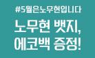 노무현 대통령 11주기 추모 기획전