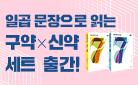 『일곱 문장으로 읽는 구약 + 신약 세트』 - 휴대용 손 소독제 증정