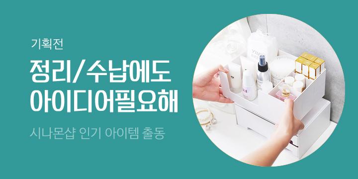 시나몬샵 수납/정리함 할인기획전