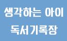 스푼북 이벤트 - 독서기록장/칭찬 스티커 증정