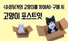 [단독] 『슈뢰딩거의 고양이를 찾아서』 고양이 포스트잇 증정