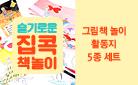 한솔수북 유아 그림책 - 활동지 증정