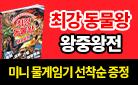 『최강 동물왕 : 왕중왕전』 물 게임기 증정
