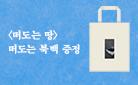 김숨 신작 『떠도는 땅』 미니 에코백 증정!