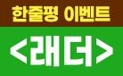 [기대평 이벤트]『래더』