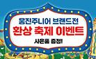 웅진주니어 브랜드전 〈5월의 환상축제〉- 스마트그립/테이블매트 증정