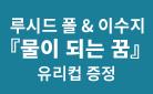 루시드 폴 & 이수지 『물이 되는 꿈』 - 유리컵 증정!